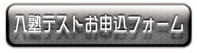 入塾テストお申込フォーム