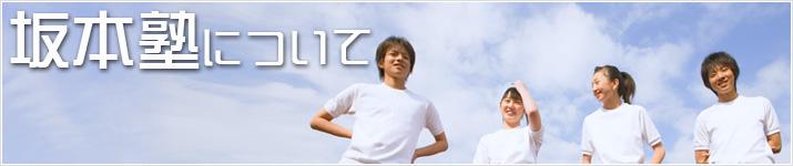 坂本塾について